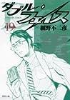 ダブル・フェイス 第19巻 2009年09月30日発売