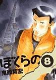 ぼくらの 8 (8) (IKKI COMICS)