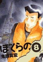 鬼頭莫宏『ぼくらの』(8巻)