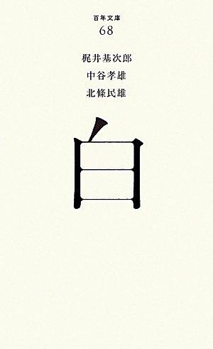 白 (百年文庫)