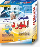 Al-Mawred talking dictionary English /Arabic ,Arabic / English