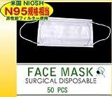 3新型インフルエンザ対策【米国N95規格相当】3層サージカルマスク50枚