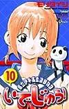 いでじゅう! 10― 県立伊手高柔道部物語 (少年サンデーコミックス)