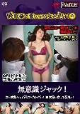 無意識ジャック!睡眠薬で眠りこける女を犯す!(2)/Close Market AAV/五右衛門 [DVD]