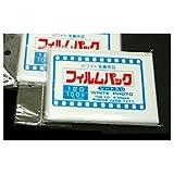 ホワイト(邦商) フィルムパック 120(乳白シート入り・100枚入り)