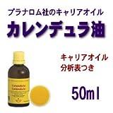 カレンデュラ油 50ml プラナロムの最高級植物油:キャリアオイル