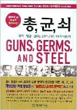 Guns germs and steel book