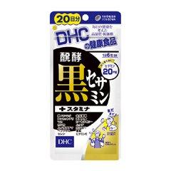 DHC 醗酵黒セサミン+スタミナ20日分 120粒