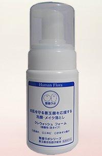 ヒューマンフローラ クレウォッシュ フォーム NHKあさイチで紹介されたシリーズをバージョンアップ