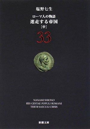 ローマ人の物語 (33) (新潮文庫 (し-12-83))