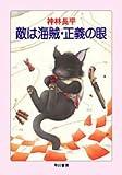 敵は海賊・正義の眼 (ハヤカワ文庫JA)