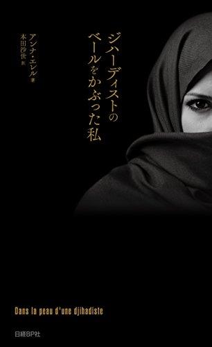 『ジハーディストのベールをかぶった私』IS幹部にプロポーズされた女性ジャーナリストの話