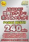 人気AV女優が出会いサイトで素人くんをゲット! P☆MAX BEST!! 清原りょう ほか