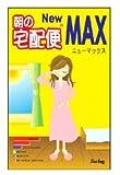 朝の宅配便New MAX (2入り)