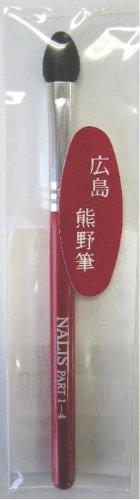 広島 熊野筆化粧ブラシ アイシャドーチップ 赤軸