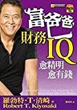 img - for Rich Dad's Increase Your Financial IQ: Get Smarter With Your Money (Chinese Edition) book / textbook / text book