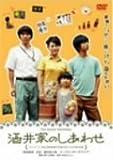 酒井家のしあわせ [DVD]