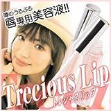 平子理沙さんも愛用 トレシャスリップ 唇用美容液