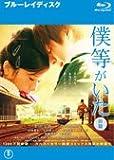 僕等がいた(前篇)スタンダード・エディション [Blu-ray] [レンタル落ち]