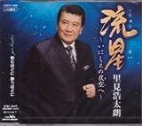 里見浩太朗『流星~いにしえの夜空(そら)へ~』C/W『飲むほどに 酔うほどに』CD