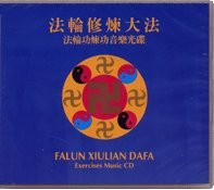 Falun Dafa Exercises Music CD (2CD)
