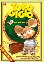 トッポ・ジージョ 80日間世界一周~Special Greeting Box~ [DVD]