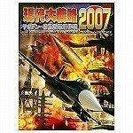 現代大戦略2007~テポドン・核施設破壊作戦~