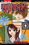 電撃デイジー 1 (フラワーコミックス)