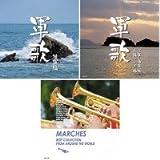 日本の軍歌と世界のマーチ(CD3枚)