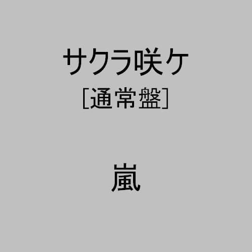 サクラ咲ケ