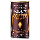 花王 ヘルシアコーヒー 微糖ミルク 185g缶×30本入