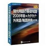 現代用語の基礎知識2008年版+カタカナ・外来語/略語辞典 DDv3付き