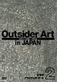 Image de 日本のアウトサイダーアート2「文字という快楽」 [DVD]