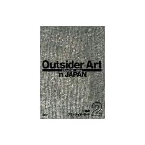 日本のアウトサイダーアート2「文字という快楽」 [DVD]