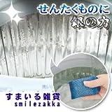 せんたくものに銀の力/洗濯時入れるだけで、除菌抗菌できる