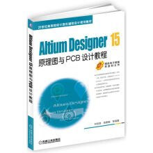designer-altium-15-schematic-diagram-and-pcb-design-tutorialchinese-edition