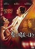 愛と喝采の日々 [DVD]
