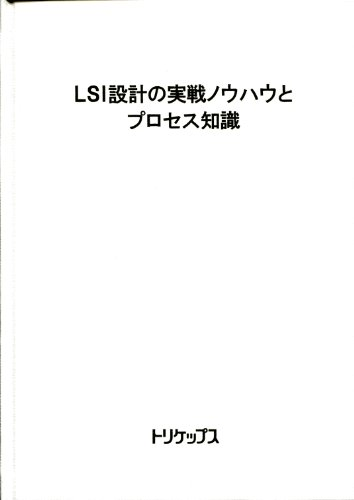 LSI設計の実戦ノウハウとプロセス知識