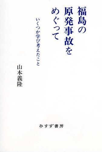 福島の原発事故をめぐって―― いくつか学び考えたこと