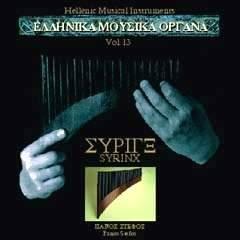 syrinx-hellenic-musical-instruments-vol-13