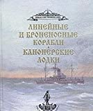 img - for Lineinye i bronenosnye korabli, kanonerskie lodki: Spravochnik (Korabli i suda Rossiiskogo flota) (Russian Edition) book / textbook / text book