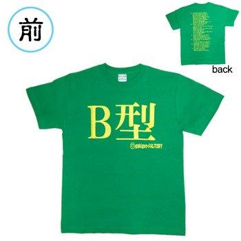 アホ研究所・Tシャツ 血液型B型(緑) Lサイズ
