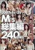 M's 総集編 240min. 星ありす,木村那美,天咲めい 他 [DVD]