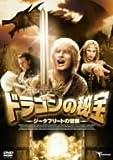 ドラゴンの秘宝 (ジークフリートの冒険) [DVD]