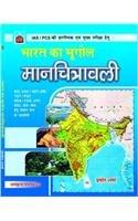 Bharat ka Bhugol Manchitravali