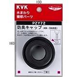 KVK 防臭キャップ 【PZY72】流し排水栓【PZY72】