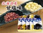 北海道産 少量 甘塩味 煮豆 5種 お試しセット
