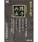 孫子兵法 全5枚組 スリムパック [DVD]