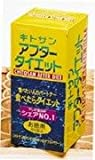 メタボリックキトサンアフターダイエット<徳用>60包8000(RC:1000607800)