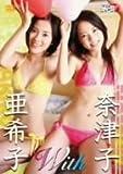 奈津子・亜希子 with [DVD]